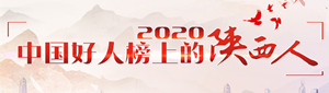 中國好人榜上的陝西人