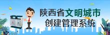 陕西省bwin备用官网城市创建管理系统