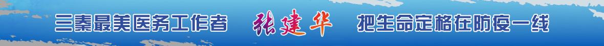 """三秦最美医务工作者""""张建华"""" 把生命定格在防疫一线"""
