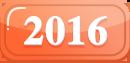 2016年好人榜