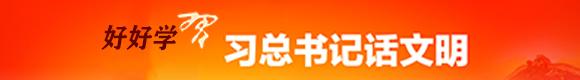 好好學習 習總(zong)書(shu)記話文明(ming)