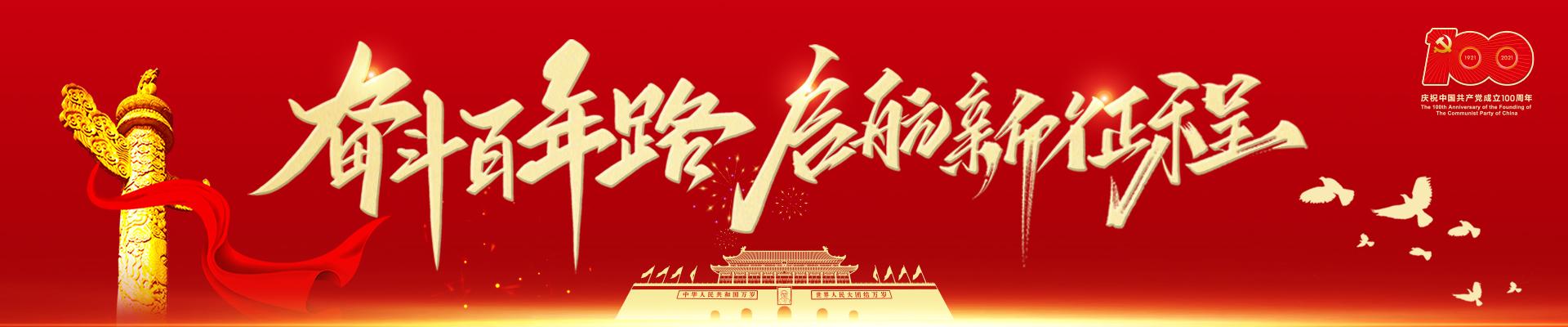 熱烈慶祝(zhu)中(zhong)國共產黨成立100周(zhou)年(nian)