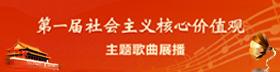 第一屆(jie)社會主義核心價值觀-主題歌曲展播