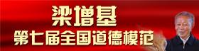 第七(qi)屆(jie)道德lv)7梁增(zeng)基