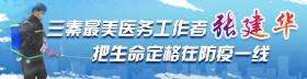 三秦最美医务工作者 张建华