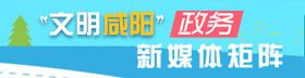 文明(ming)咸陽 新媒體矩陣