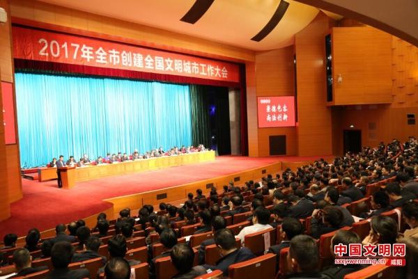 咸阳市召开2017年创建全国文明城市工作大会