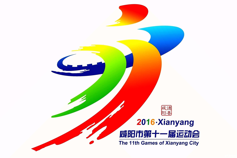 咸阳市第十一届运动会会徽确定