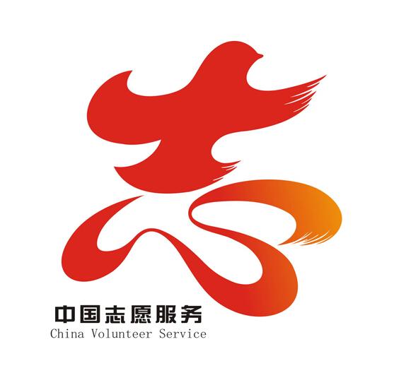 志愿服务服务类别 组织命名 及标识使用规范要求
