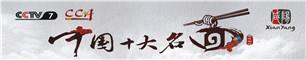 陕西十大名面邀请赛背景板_副本.jpg