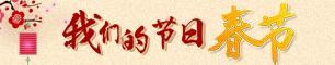 咸阳春节-小图.png