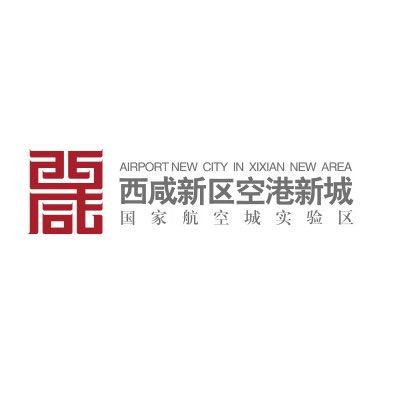 02 西咸新区空港新城微博头像.jpg