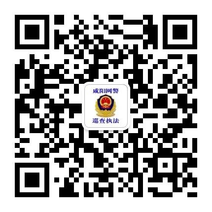 咸阳网警微信.jpg