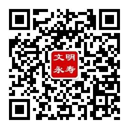 永寿文明办微信二维码.jpg